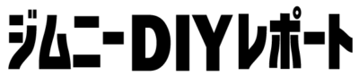 JA11 ジムニーDIYレポート|カスタム 改造 パーツレビュー